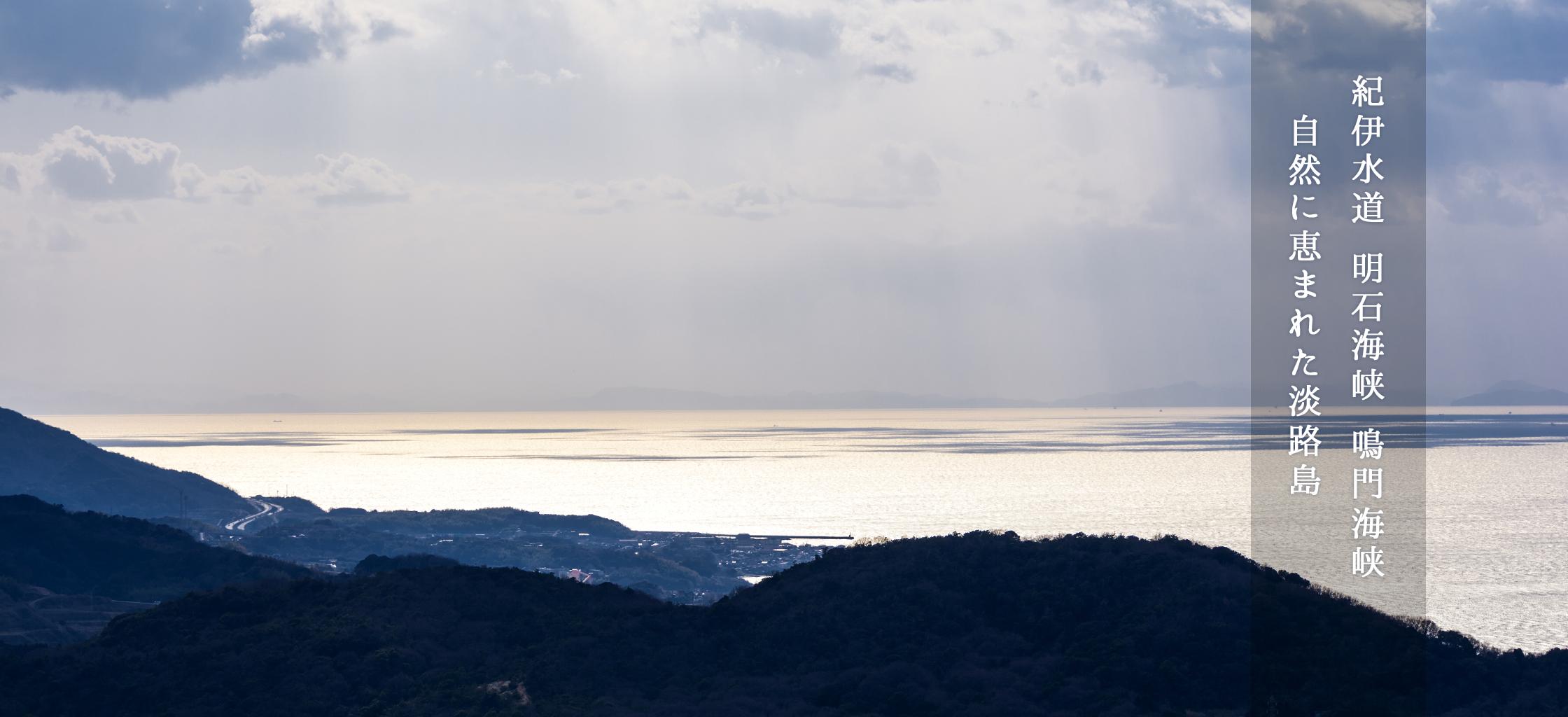 紀伊水道 明石海峡 鳴門海峡  自然に恵まれた淡路島